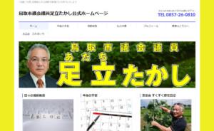 足立たかし(あだちたかし) 鳥取県鳥取市議会議員