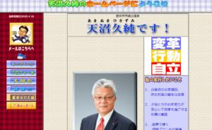 天沼久純(あまぬまひさずみ)|岩手県盛岡市議会議員