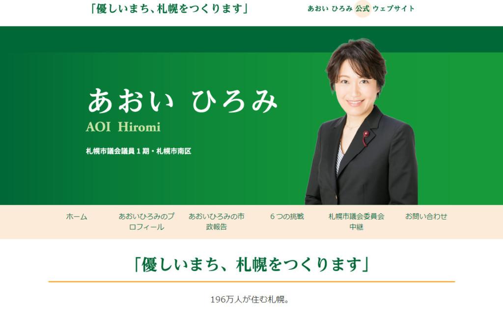 碧ひろみ(あおいひろみ)|北海道札幌市議会議員