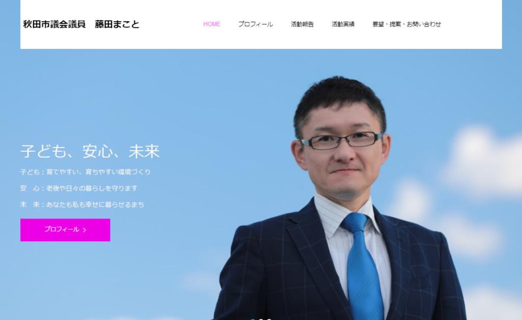 藤田信(ふじたまこと)|秋田県秋田市議会議員
