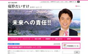 福野大輔(ふくのだいすけ) 福井県福井市議会議員