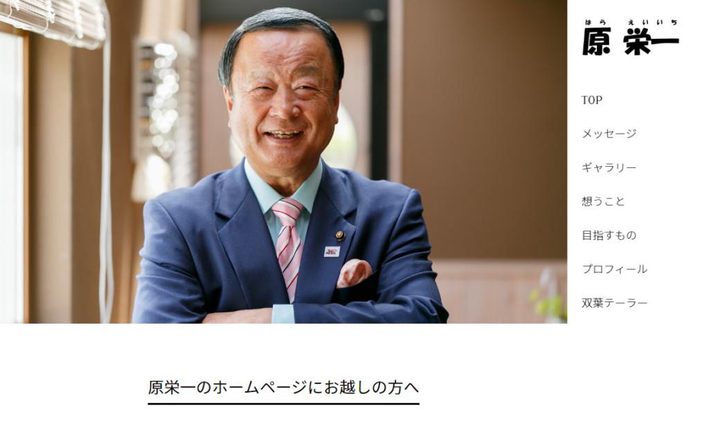 原栄一(はらえいいち) 長野県上田市議会議員
