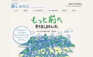 原しゅんじ(はらしゅんじ)|愛媛県松山市議会議員