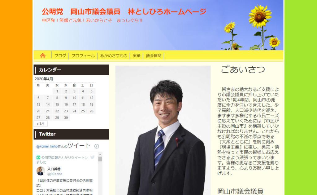 林敏宏(はやしとしひろ)|岡山県岡山市議会議員