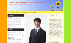 林としひろ(はやしとしひろ)|岡山県岡山市議会議員