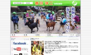 香川洋二(かがわようじ)|香川県高松市議会議員