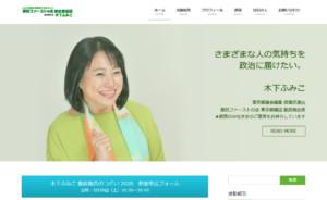 木下ふみこ(きのしたふみこ)|東京都議会議員