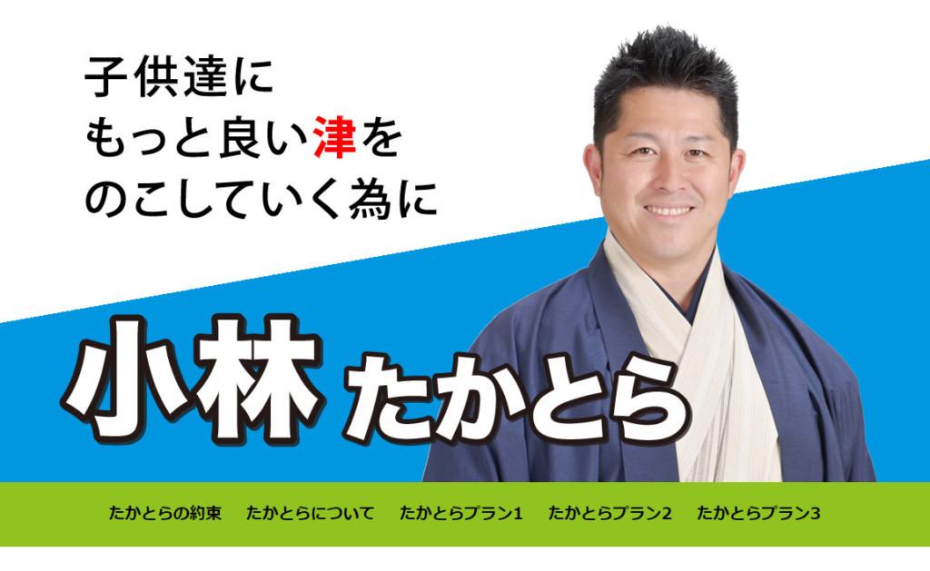 小林貴虎(こばやしたかとら)|三重県津市議会議員