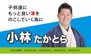 小林たかとら(こばやしたかとら)|三重県津市議会議員