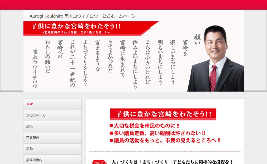 黒木恒一郎(くろぎこういちろう)|宮崎県宮崎市議会議員