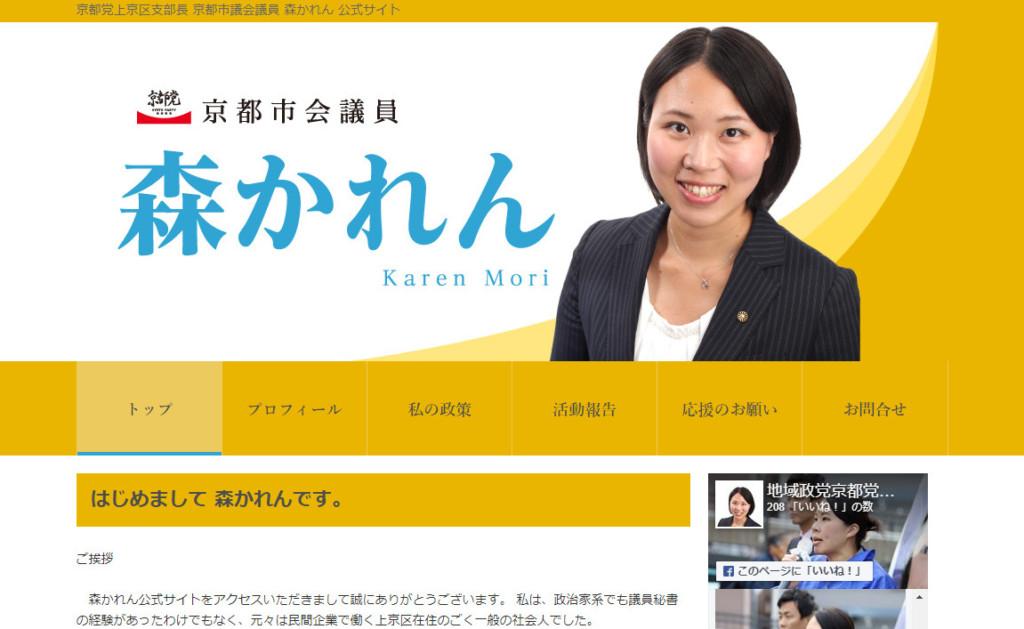 森かれん(もりかれん)|京都府京都市議会議員