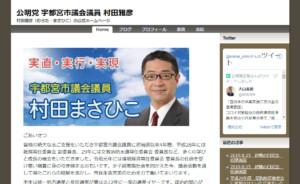 村田まさひこ(むらたまさひこ)|栃木県宇都宮市議会議員
