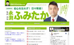 永渕ふみたか(ながふちふみたか) 佐賀県佐賀市議会議員