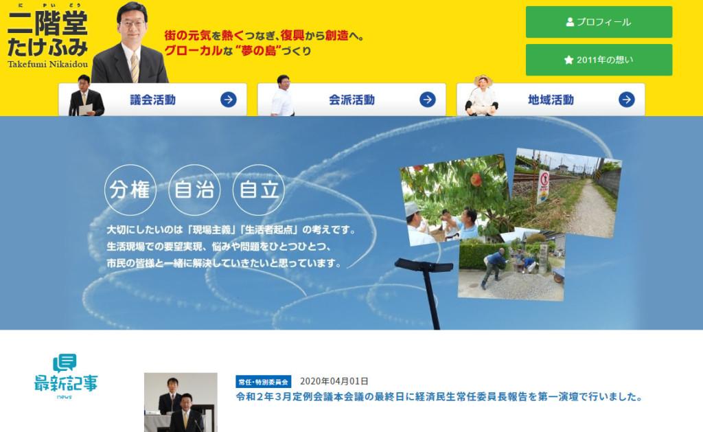 二階堂武文(にかいどうたけふみ)|福島県福島市議会議員