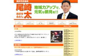 尾崎太(おざきふとし) 神奈川県横浜市議会議員