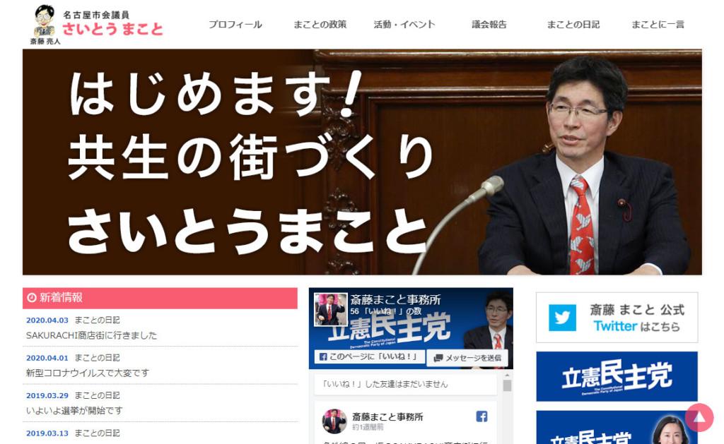 斎藤亮人(さいとうまこと)|愛知県名古屋市議会議員