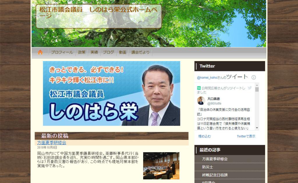 篠原栄(しのはらさかえ)|島根県松江市議会議員