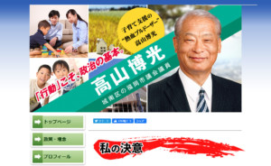高山博光(たかやまひろみつ) 福岡県福岡市議会議員