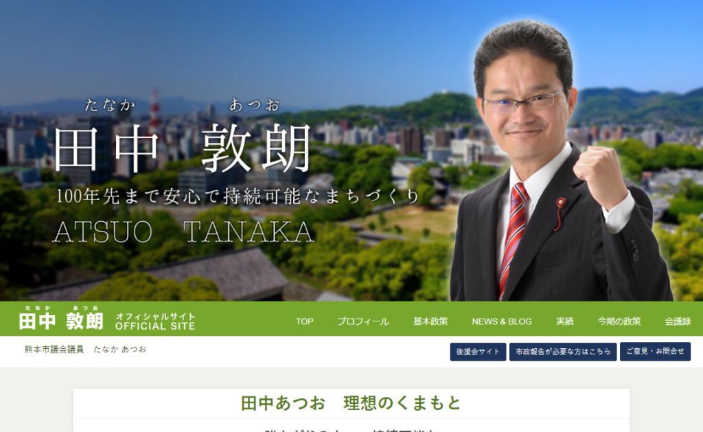 田中敦郎(たなかあつお) 熊本県熊本市議会議員