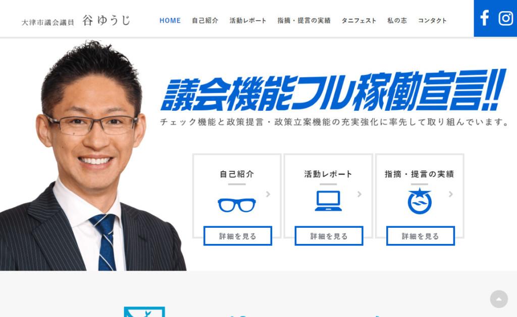 谷祐治(たにゆうじ)|滋賀県大津市議会議員