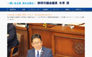 寺澤潤(てらさわじゅん)|静岡県静岡市議会議員