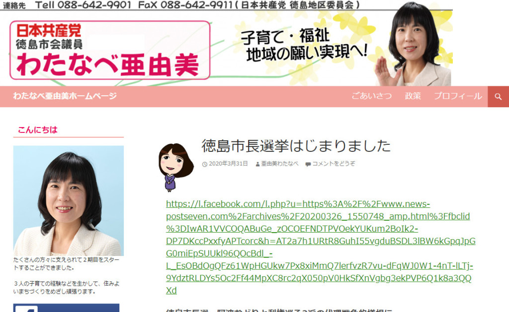 渡邊亜由美(わたなべあゆみ)|徳島県徳島市議会議員