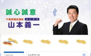 山本義一(やまもとよしかず)|千葉県千葉市議会議員
