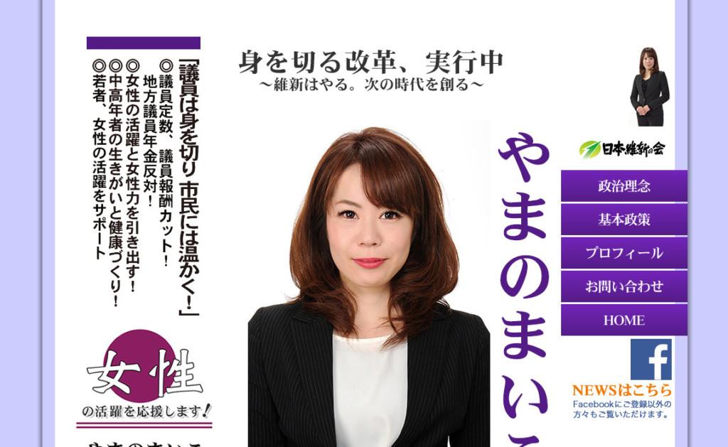 山野麻衣子(やまのまいこ)|和歌山県和歌山市議会議員