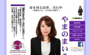 山野麻衣子(やまのまいこ) 和歌山県和歌山市議会議員